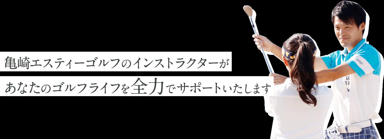 亀崎エスティーゴルフのインストラクターがあなたのゴルフライフを全力でサポートいたします