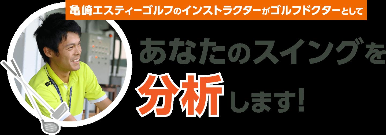 亀崎エスティーゴルフのインストラクターがゴルフドクターとしてあなたのスイングを分析します