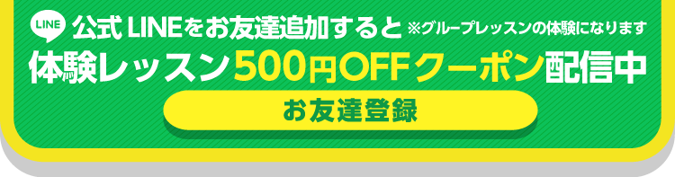 公式LINEをお友達追加すると体験レッスン 500円OFFクーポン配信中 ※グループレッスンの体験になります