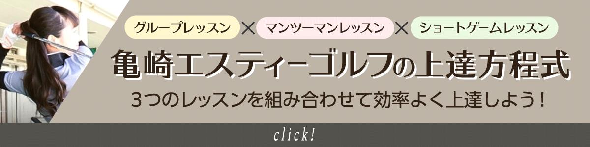 「亀崎エスティーゴルフの上達方程式」グループレッスン×グループレッスン×ショートゲームレッスン 3つのレッスンを組み合わせて効率よく上達しよう!