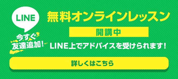 「LINE 今すぐ友達追加!」無料オンラインレッスン 開講中!LINE上でアドバイスを受けられます!→詳しくはこちら
