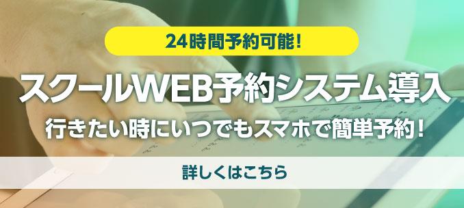 24時間予約可能!『スクールWEB予約システム導入』行きたい時にいつでもスマホで簡単予約!→詳しくはこちら