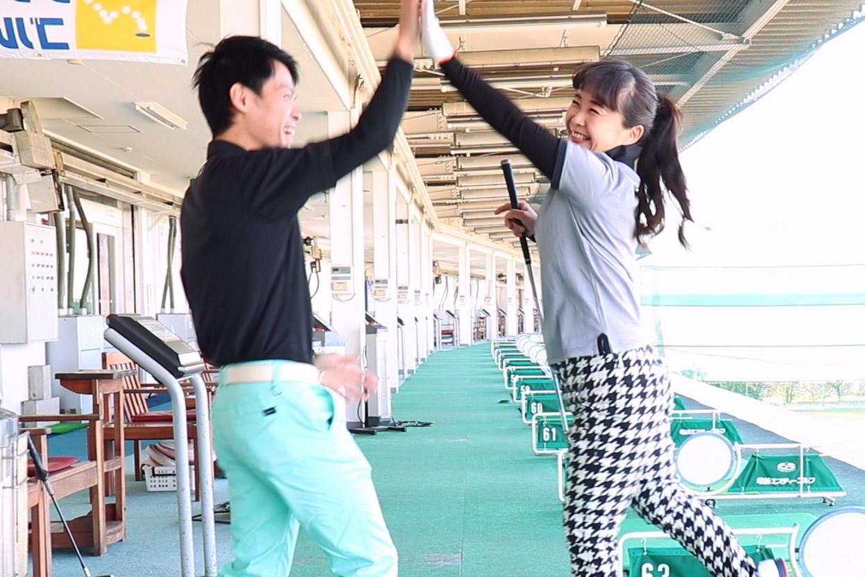 亀崎エスティーゴルフの上達方程式